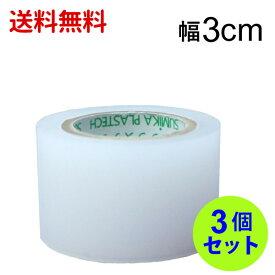 強力補修テープ 幅3cm×5m 3個セット 絵本<メール便送料無料>★