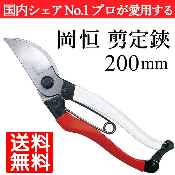 岡恒 剪定ばさみ 200mm【メール便送料無料】剪定鋏