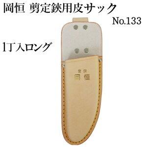 岡恒 剪定ばさみ用 皮サック ロング No.133【メール便対応】剪定鋏