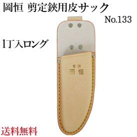 岡恒 剪定ばさみ用 皮サック ロング No.133【メール便送料無料】剪定鋏