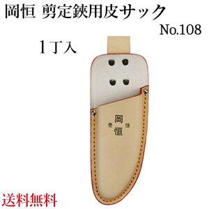 岡恒 剪定ばさみ用 皮サック No.108【メール便送料無料】剪定鋏
