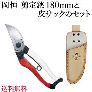 岡恒 剪定ばさみ(180mm)と皮サックのセット【メール便送料無料】剪定鋏