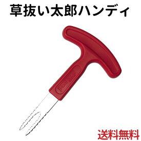 草抜い太郎 ハンディ【メール便送料無料】