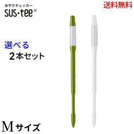 水やりチェッカー sustee(サスティー)Mサイズ 2本セット【メール便送料無料】水分計