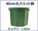 40cm丸スリット鉢(13号) モスグリーン 直径40cm CSM-400丸