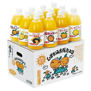 【12種類のみかんジュースセット】新・味くらべ太陽だより12本入り