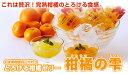 【送料無料】とろけるゼリー「柑橘の雫」おまかせ6個入り(6種類×各1個)