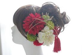 【髪飾り】*和の髪飾りダリア*和装ウエディング/披露宴//結婚式/前撮り/卒業式/成人式