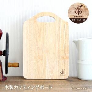 カッティングボード 木製カッティングボード 木製 ボヌール ランチ トレイ カッティングボード&モーニングトレイ 北欧 食器 プレート ランチプレート ウッドプレート トレー カフェ
