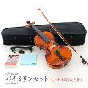 【あす楽対応】バイオリンセット初心者 入門者 4/4 大人用 バイオリン ヴァイオリン ケース付き 弦楽器