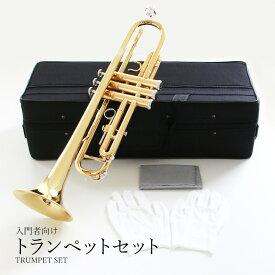 【あす楽対応】 トランペットセット(ゴールド)初心者入門 Bb B フラット トランペット gold 黄銅製 吹奏 金管楽器