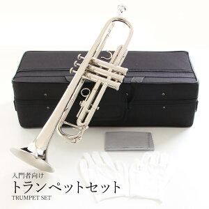 【あす楽対応】 トランペットセット(シルバー)初心者入門 Bb B フラット トランペット silver 吹奏 金管楽器