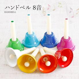 【あす楽対応】 ハンドベル カラー 8音ミュージックベル キッズ 玩具 打楽器 子供 音楽玩具 カラフル 全音