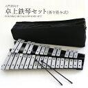 【あす楽対応】 折り畳み 卓上 鉄琴 30音マレット2本 収納ケース付 鍵盤 (シルバー)
