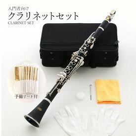 【あす楽対応】 クラリネットセット(予備リード付)本体 17キー B♭ 新品 ABS樹脂採用 管体 管楽器 練習用