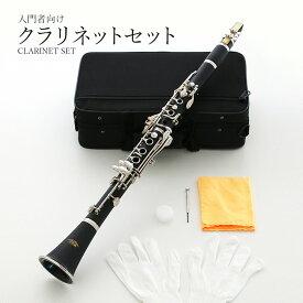 【あす楽対応】クラリネットセット本体 17キー B♭ 新品 ABS樹脂採用 管体 管楽器 練習用