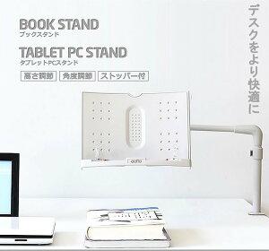【あす楽対応】 ブック & タブレットPC スタンド デスク アームスタンド 読書スタンド 角度 高さ調節 ストッパー オフィス タブレットスタンド
