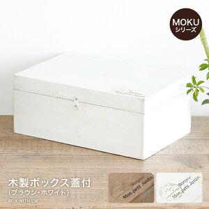 【あす楽対応】木製ボックス蓋付(ブラウン・ホワイト)MOKUシリーズ アンティーク 収納 小物入れ 整理箱 薬箱 救急箱 BOX 箱 留め具 ナチュラル ウッド