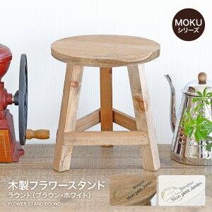 【あす楽対応】木製フラワースタンド ラウンド(ブラウン・ホワイト)MOKUシリーズ フラワー スタンド 木製 花台 木 台 植木鉢置き 木製ミニ ベランダ 室内 屋外 ナチュラル ウッド