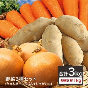 【あす楽対応】野菜3種セット(たまねぎ・にんじん・じゃがいも)各約1kg 合計3kg玉葱 人参 メークイン おうちごはん おうち時間 ご家庭用 大量 野菜