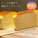 スイーツ チーズケーキ KAKA カカ 【濃厚チーズケーキ KAKA 1本】 2〜4名様 ギフト チーズ チーズケーキ 洋菓子 贈り…