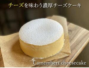【送料無料】Camembert【カマンベール】チーズケーキ ホール