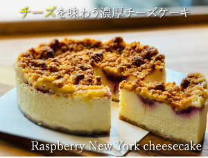 【送料無料】Raspberry New York【ラズベリーニューヨーク】チーズケーキ