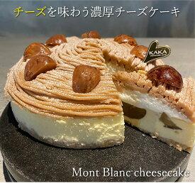【送料無料】【期間限定】モンブランチーズケーキ