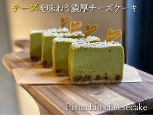 【送料無料】ピスタチオチーズケーキ ホール1本