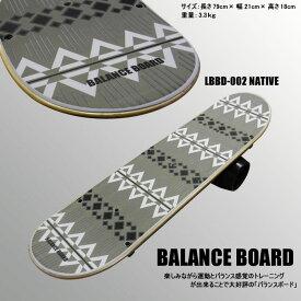 【ポイント10倍】BALANCE BOARD NATIVEバランスボード ネイティブ【スケートボード】【サーフィン】【バランス】