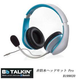 Bb TALKIN' PRO ビービートーキンプロBb TALKIN' PRO 非防水ヘッドセット Pro B199030【SUP】【SUPクルーズに最適】【スノーボード】【Blue tooth】