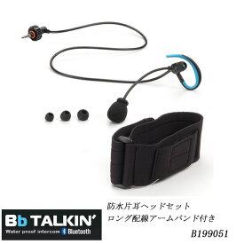 【送料無料】Bb TALKIN' PRO ビービートーキンプロBb TALKIN' PRO 防水片耳ヘッドセット ロング配線アームバンド付き B199051【SUP】【SUPクルーズに最適】【スノーボード】【Blue tooth】