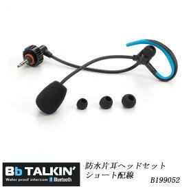 Bb TALKIN' PRO ビービートーキンプロBb TALKIN' PRO 防水片耳ヘッドセット ショート配線 B199052【SUP】【SUPクルーズに最適】【スノーボード】【Blue tooth】
