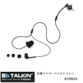 Bb TALKIN' PRO ビービートーキンプロBb TALKIN' PRO 防滴ワイヤーマイクロフォン B199054【SUP】【SUPクルーズに最適】【スノーボード】【Blue tooth】