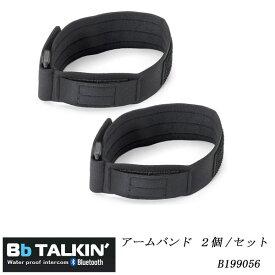 Bb TALKIN' PRO ビービートーキンプロBb TALKIN' PRO アームバンド 2個/セット B199056【SUP】【SUPクルーズに最適】【スノーボード】【Blue tooth】