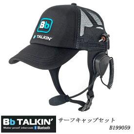 【送料無料】Bb TALKIN' PRO ビービートーキンプロBb TALKIN' PRO サーフキャップセット B199059【SUP】【SUPクルーズに最適】【スノーボード】【Blue tooth】