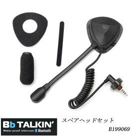 Bb TALKIN' PRO ビービートーキンプロBb TALKIN' PRO スペアヘッドセット B199069【SUP】【SUPクルーズに最適】【スノーボード】【Blue tooth】
