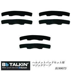 Bb TALKIN' PRO ビービートーキンプロBb TALKIN' PRO ヘルメットパッドセット用 マジックテープ B199073【SUP】【SUPクルーズに最適】【スノーボード】【Blue tooth】