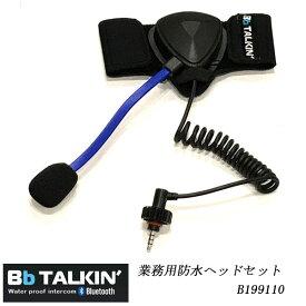 Bb TALKIN' PRO ビービートーキンプロBb TALKIN' PRO 業務用防水ヘッドセット B199110【SUP】【SUPクルーズに最適】【スノーボード】【Blue tooth】
