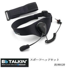 【送料無料】Bb TALKIN' PRO ビービートーキンプロBb TALKIN' PRO スポーツヘッドセット B199120【SUP】【SUPクルーズに最適】【スノーボード】【Blue tooth】