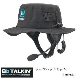 【送料無料】Bb TALKIN' PRO ビービートーキンプロBb TALKIN' PRO サーフハットセット B199121【SUP】【SUPクルーズに最適】【スノーボード】【Blue tooth】