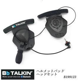 Bb TALKIN' PRO ビービートーキンプロBb TALKIN' PRO ヘルメットパッドヘッドセット B199123【SUP】【SUPクルーズに最適】【スノーボード】【Blue tooth】