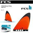 """【ポイント10倍】FCS2 SUP FIN DANNY CHING 9.0""""ダニー・チン デザインFCS SUPフィン レースボードSUP SUPフィン"""