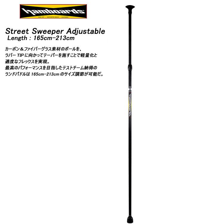 ハムボード ロングサーフスケートボードHAM BOARDS Street Sweeper Adjustable【ランドSUP】【H100040】