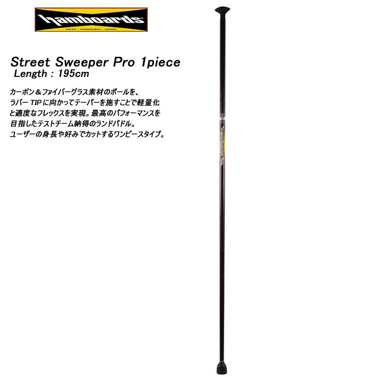 ハムボード ロングサーフスケートボードHAM BOARDS Street Sweeper Pro 1piece【ランドSUP】【H100040】
