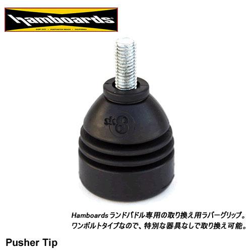 ハムボード ロングサーフスケートボードHAM BOARDS Street Sweeper Pusher Tip【ランドSUP】【H100050】