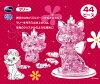 クリスタルギャラリーマリー【45%OFF】【ハナヤマ】【3Dパズル】【立体パズル】【3Dジグソークリスタル】【Disney】