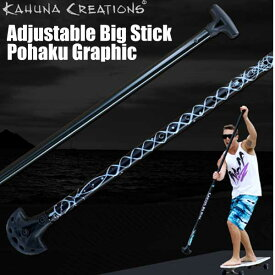 カフナ アジャスタブル ビックスティック ポハク KAHUNA ADJUSTABLE BIG STICK POHAKUランドパドル パドルスケートボード SUP スケートボード スケボー SK8 X'mas
