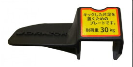 JD RAZOR フットプレート X[JD RAZOR キックボード/キックスケーター]【JDパーツ】