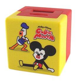 【数量限定商品】カウンティング キューブバンク キュービックマウス ミッキー 友愛玩具 貯金箱